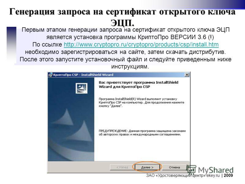 Генерация запроса на сертификат открытого ключа ЭЦП. Первым этапом генерации запроса на сертификат открытого ключа ЭЦП является установка программы КриптоПро ВЕРСИИ 3.6 (!) По ссылке http://www.cryptopro.ru/cryptopro/products/csp/install.htmhttp://ww