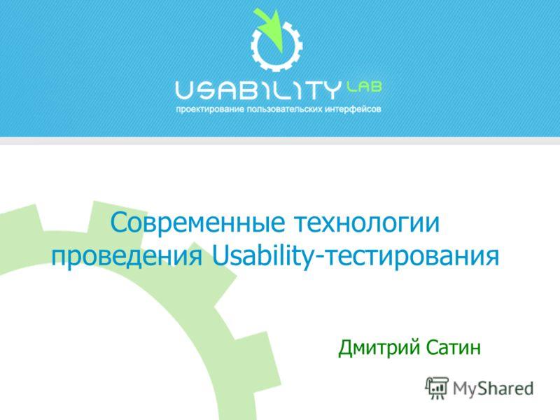 Современные технологии проведения Usability-тестирования Дмитрий Сатин