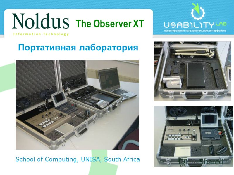 The Observer XT School of Computing, UNISA, South Africa Портативная лаборатория