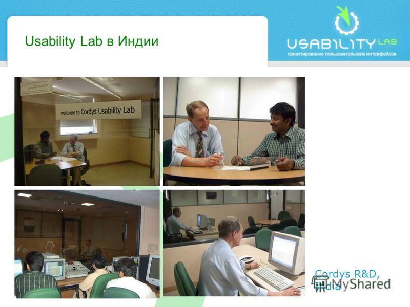 Usability Lab в Индии Cordys R&D, India