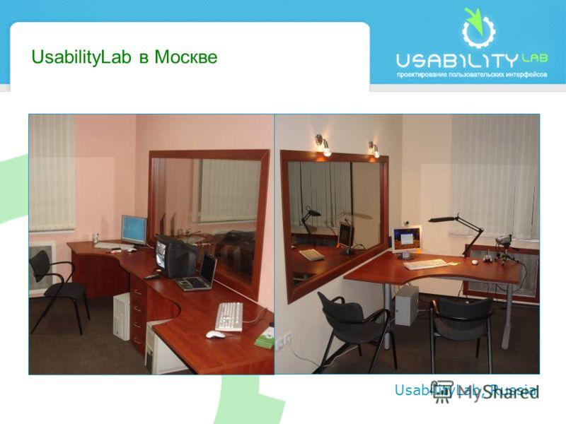 UsabilityLab в Москве UsabilityLab, Russia