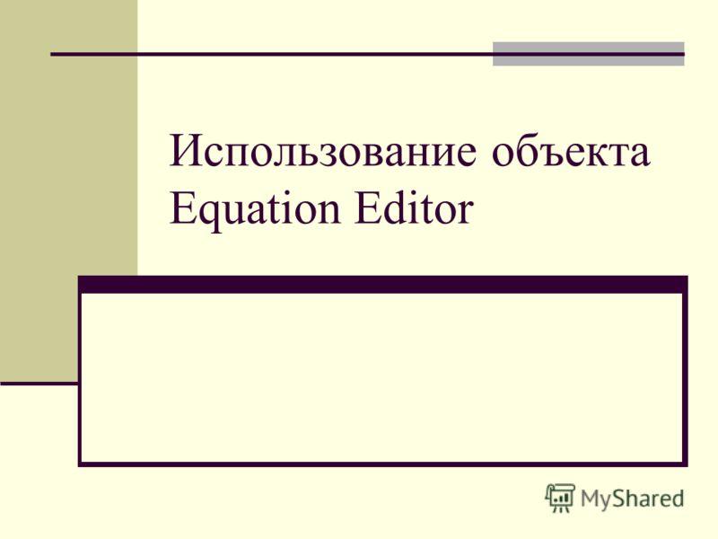 Использование объекта Equation Editor