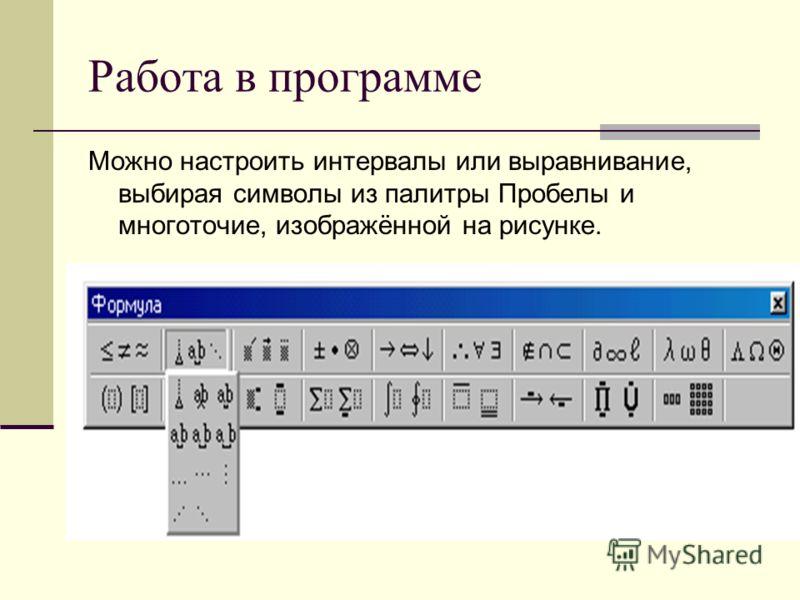 Работа в программе Можно настроить интервалы или выравнивание, выбирая символы из палитры Пробелы и многоточие, изображённой на рисунке.