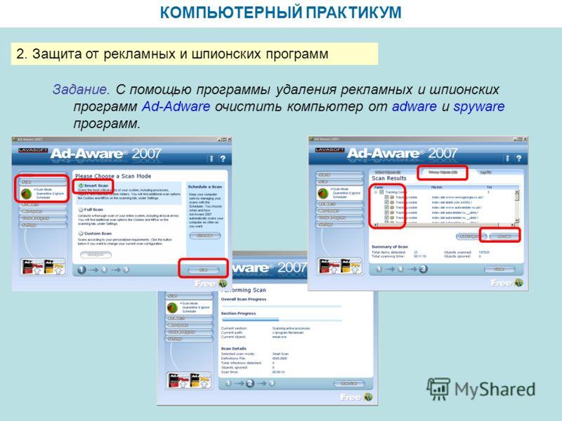 КОМПЬЮТЕРНЫЙ ПРАКТИКУМ 2. Защита от рекламных и шпионских программ Задание. С помощью программы удаления рекламных и шпионских программ Ad-Adware очистить компьютер от adware и spyware программ.