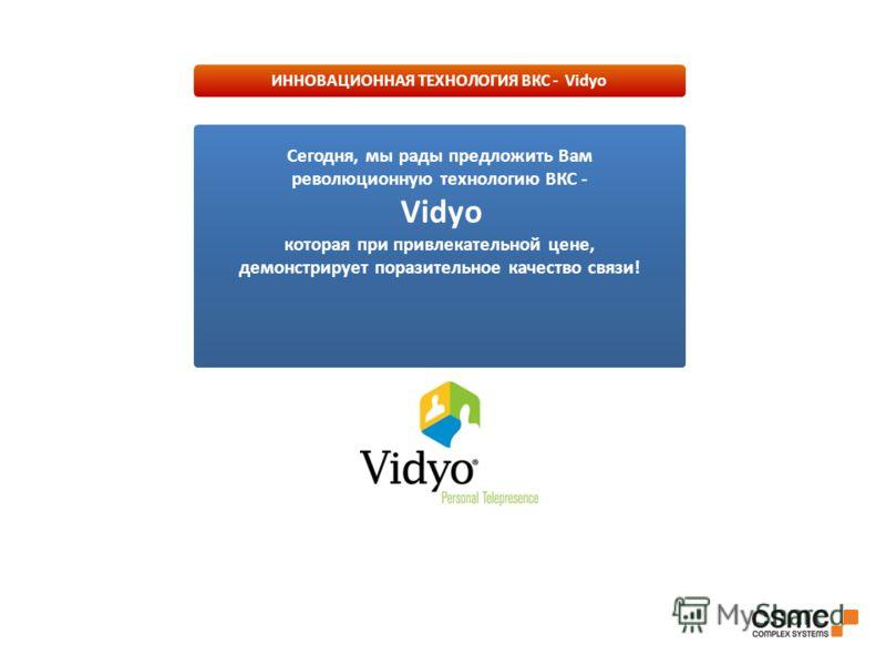 Сегодня, мы рады предложить Вам революционную технологию ВКС - Vidyo которая при привлекательной цене, демонстрирует поразительное качество связи! ИННОВАЦИОННАЯ ТЕХНОЛОГИЯ ВКС - Vidyo