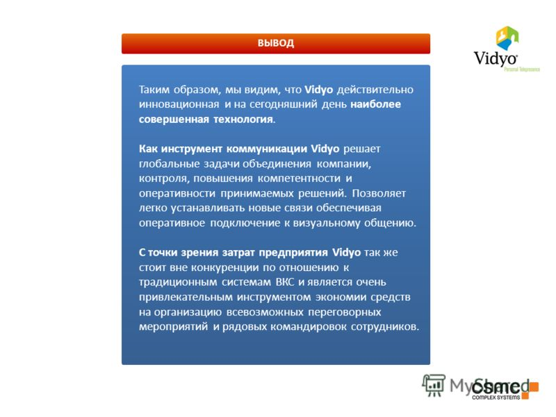 Таким образом, мы видим, что Vidyo действительно инновационная и на сегодняшний день наиболее совершенная технология. Как инструмент коммуникации Vidyo решает глобальные задачи объединения компании, контроля, повышения компетентности и оперативности