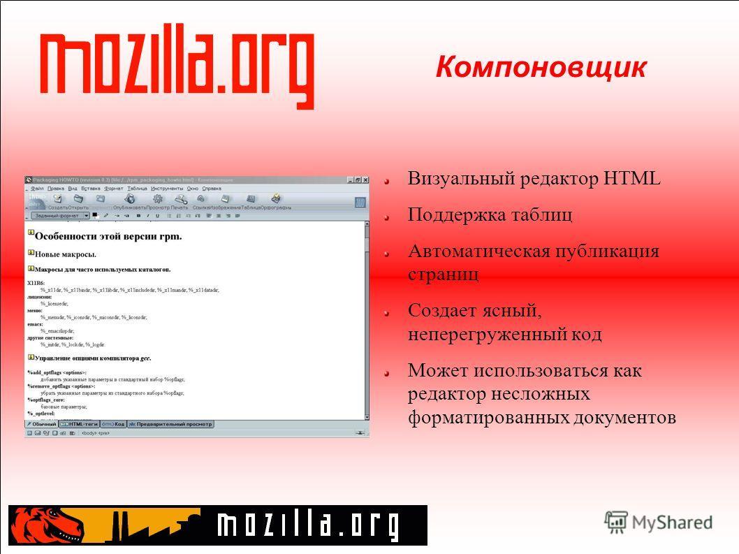 Компоновщик Визуальный редактор HTML Поддержка таблиц Автоматическая публикация страниц Создает ясный, неперегруженный код Может использоваться как редактор несложных форматированных документов