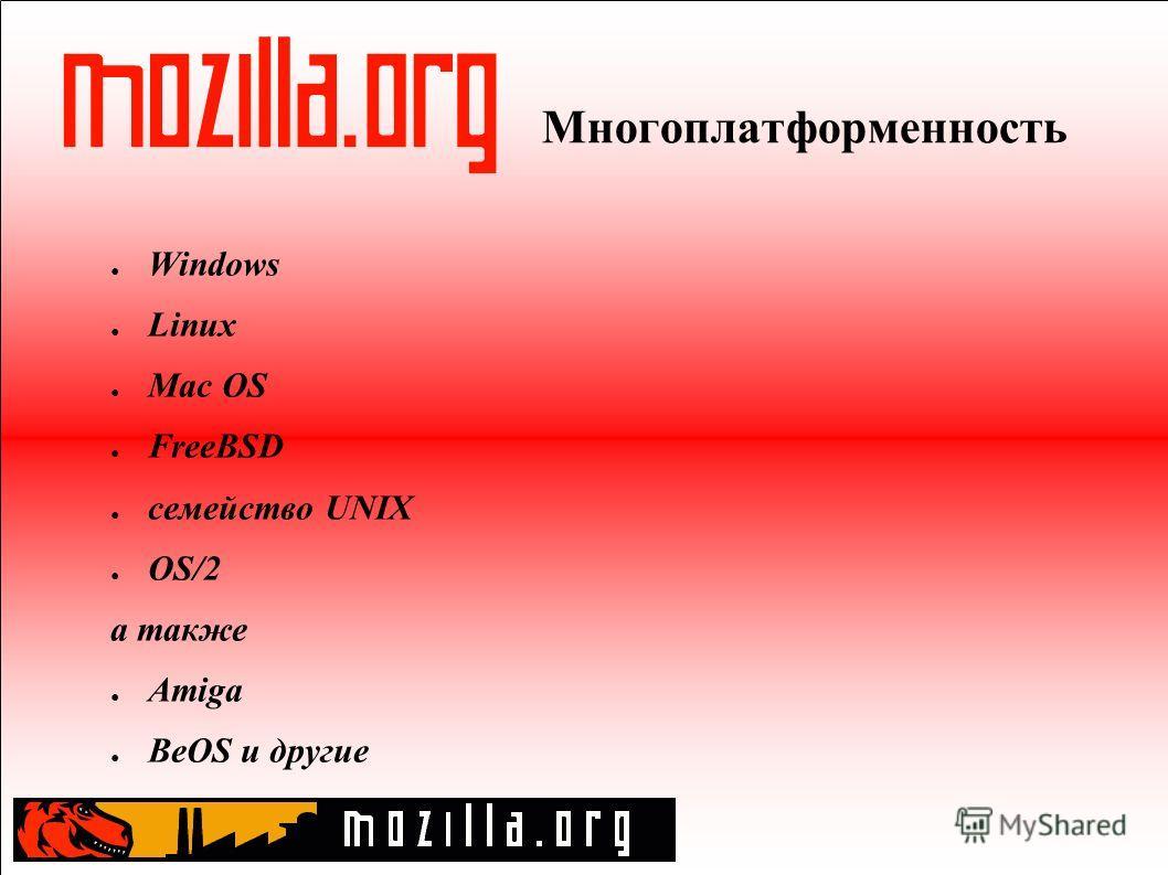 Многоплатформенность Windows Linux Mac OS FreeBSD семейство UNIX OS/2 а также Amiga BeOS и другие