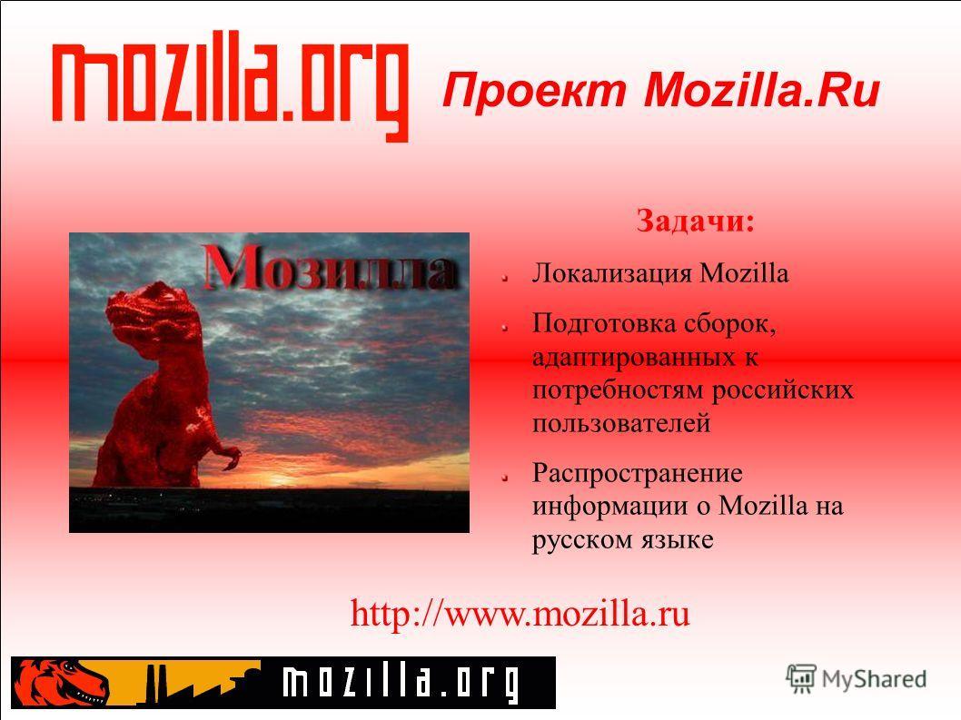 Проект Mozilla.Ru Задачи: Локализация Mozilla Подготовка сборок, адаптированных к потребностям российских пользователей Распространение информации о Mozilla на русском языке http://www.mozilla.ru