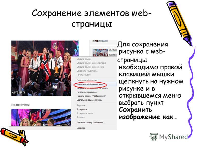 Сохранение элементов web- страницы Для сохранения рисунка с web- страницы необходимо правой клавишей мышки щёлкнуть на нужном рисунке и в открывшемся меню выбрать пункт Сохранить изображение как…