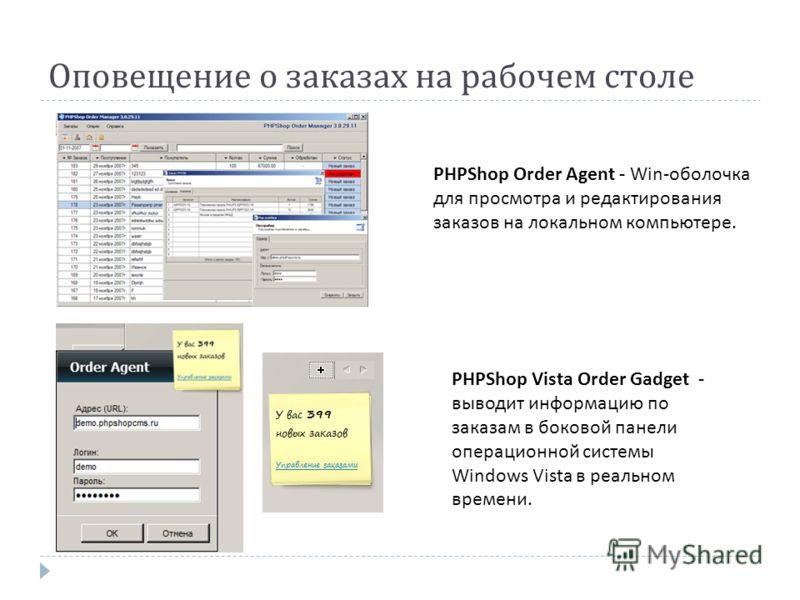 Оповещение о заказах на рабочем столе PHPShop Order Agent - Win- оболочка для просмотра и редактирования заказов на локальном компьютере. PHPShop Vista Order Gadget - выводит информацию по заказам в боковой панели операционной системы Windows Vista в