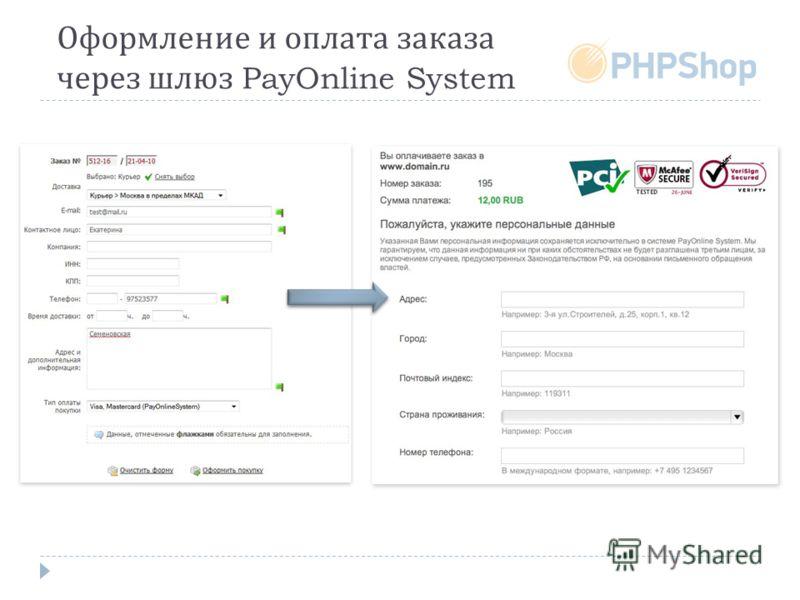 Оформление и оплата заказа через шлюз PayOnline System