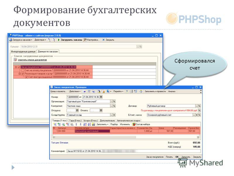 Формирование бухгалтерских документов Сформировался счет