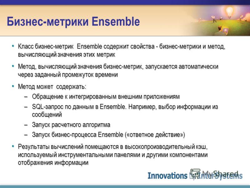 Бизнес-метрики Ensemble Класс бизнес-метрик Ensemble содержит свойства - бизнес-метрики и метод, вычисляющий значения этих метрик Класс бизнес-метрик Ensemble содержит свойства - бизнес-метрики и метод, вычисляющий значения этих метрик Метод, вычисля