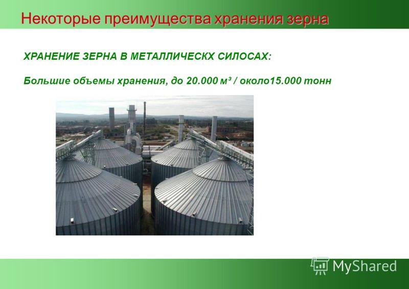 ХРАНЕНИЕ ЗЕРНА В МЕТАЛЛИЧЕСКХ СИЛОСАХ: Большие объемы хранения, до 20.000 м³ / около15.000 тонн Некоторые преимущества хранения зерна