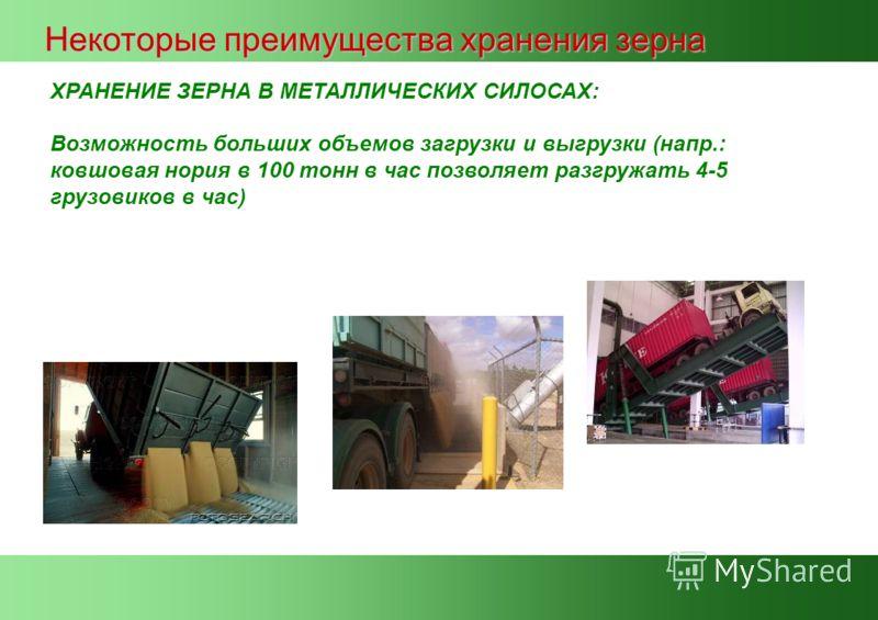 ХРАНЕНИЕ ЗЕРНА В МЕТАЛЛИЧЕСКИХ СИЛОСАХ: Возможность больших объемов загрузки и выгрузки (напр.: ковшовая нория в 100 тонн в час позволяет разгружать 4-5 грузовиков в час) Некоторые преимущества хранения зерна