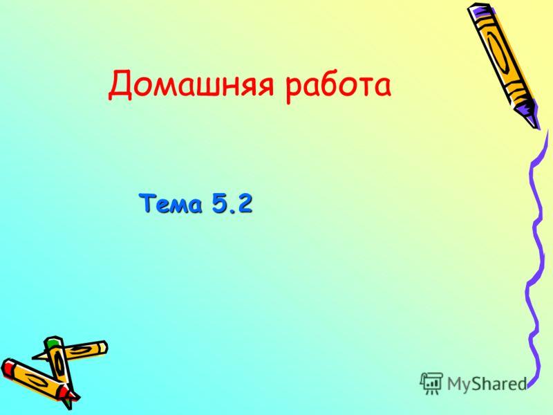 Домашняя работа Тема 5.2