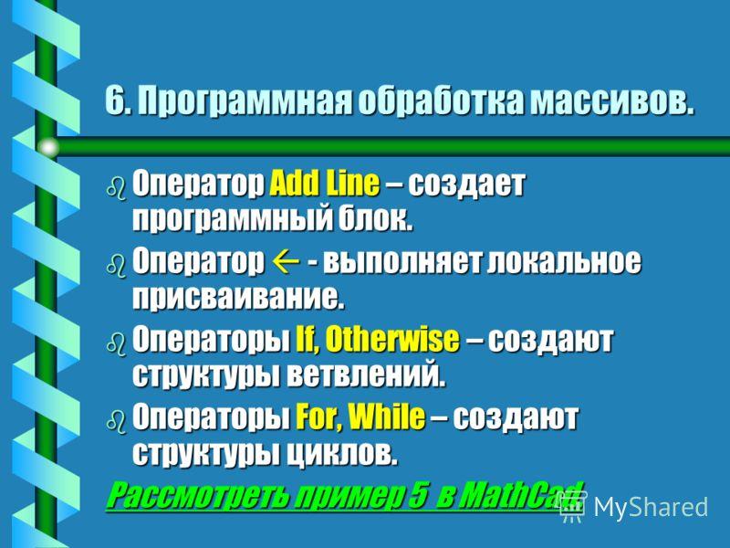 bСbСbСbСредства программирования расположены на панели инструментов «Программирование».