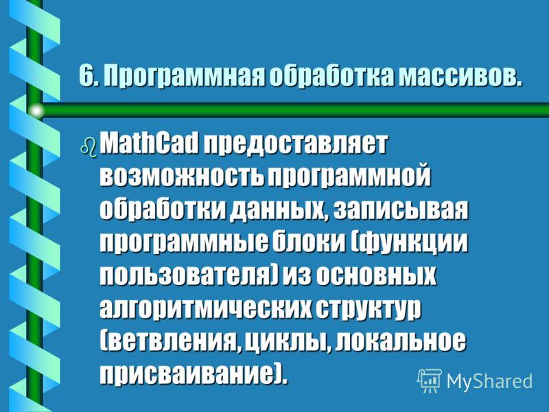 5. Построение графиков и диаграмм по данным из массивов. bВbВbВbВ MathCad можно строить графики и диаграммы по данным из векторов и матриц. РРРР аааа сссс сссс мммм оооо тттт рррр ееее тттт ьььь п п п п рррр ииии мммм ееее рррр 4 4 4 4 в в M M M M aa