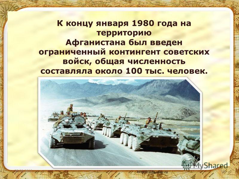 02.07.201213 К концу января 1980 года на территорию Афганистана был введен ограниченный контингент советских войск, общая численность составляла около 100 тыс. человек.