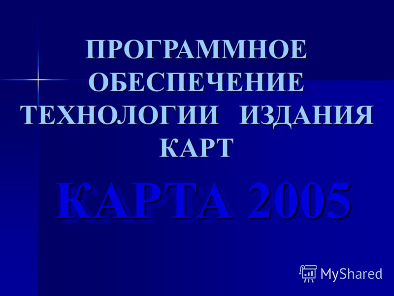 КАРТА 2005 ПРОГРАММНОЕ ОБЕСПЕЧЕНИЕ ТЕХНОЛОГИИ ИЗДАНИЯ КАРТ
