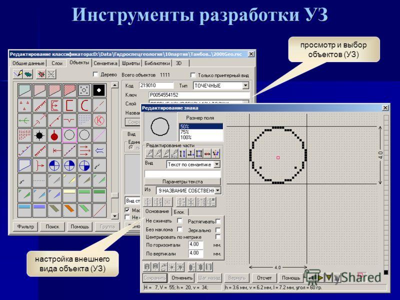 Инструменты разработки УЗ просмотр и выбор объектов (УЗ) настройка внешнего вида объекта (УЗ)