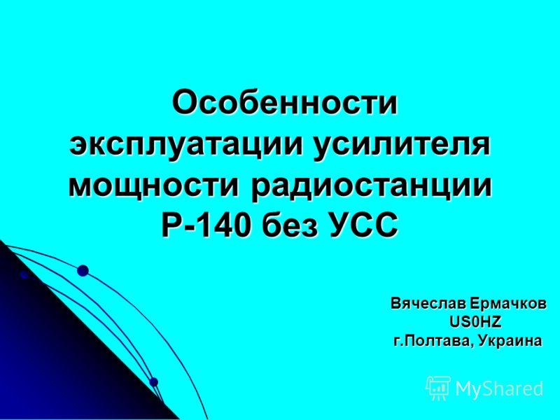 радиостанции Р-140 без УСС