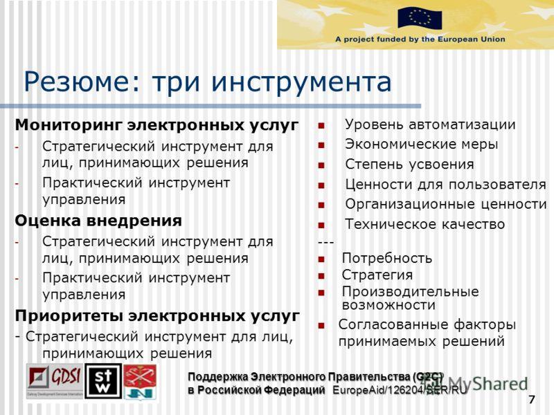 777 Поддержка Электронного Правительства (G2C) в Российской Федераций EuropeAid/126204/SER/RU Резюме: три инструмента Мониторинг электронных услуг - Стратегический инструмент для лиц, принимающих решения - Практический инструмент управления Оценка вн
