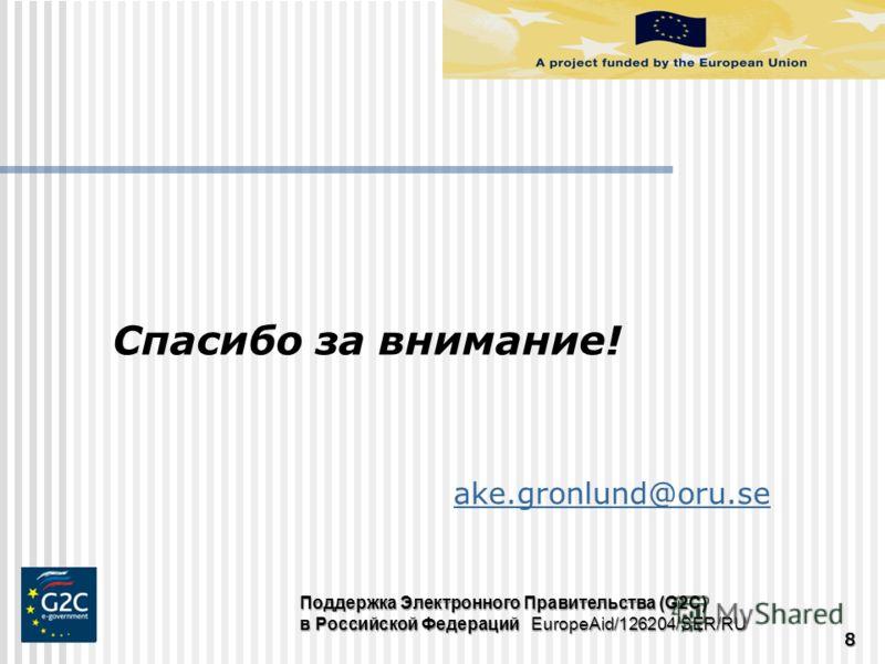 Спасибо за внимание! 888 Поддержка Электронного Правительства (G2C) в Российской Федераций EuropeAid/126204/SER/RU ake.gronlund@oru.se