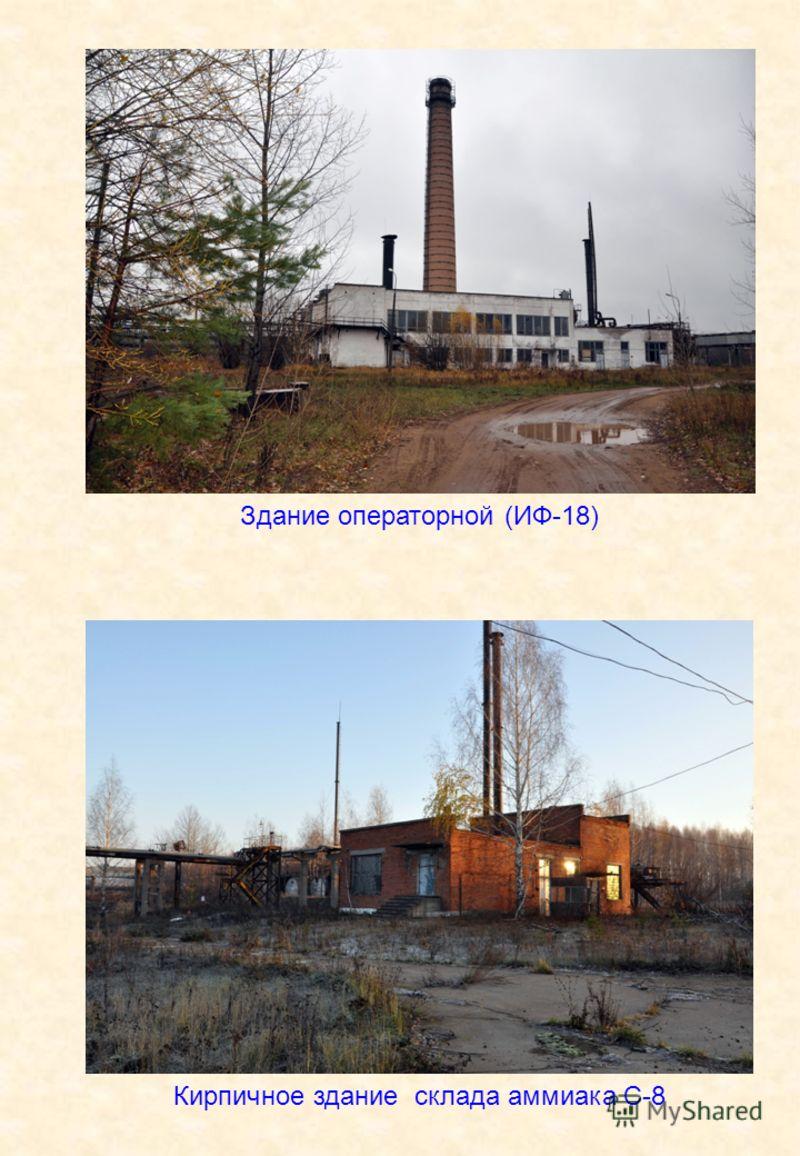 Кирпичное здание склада аммиака С-8 Здание операторной (ИФ-18)