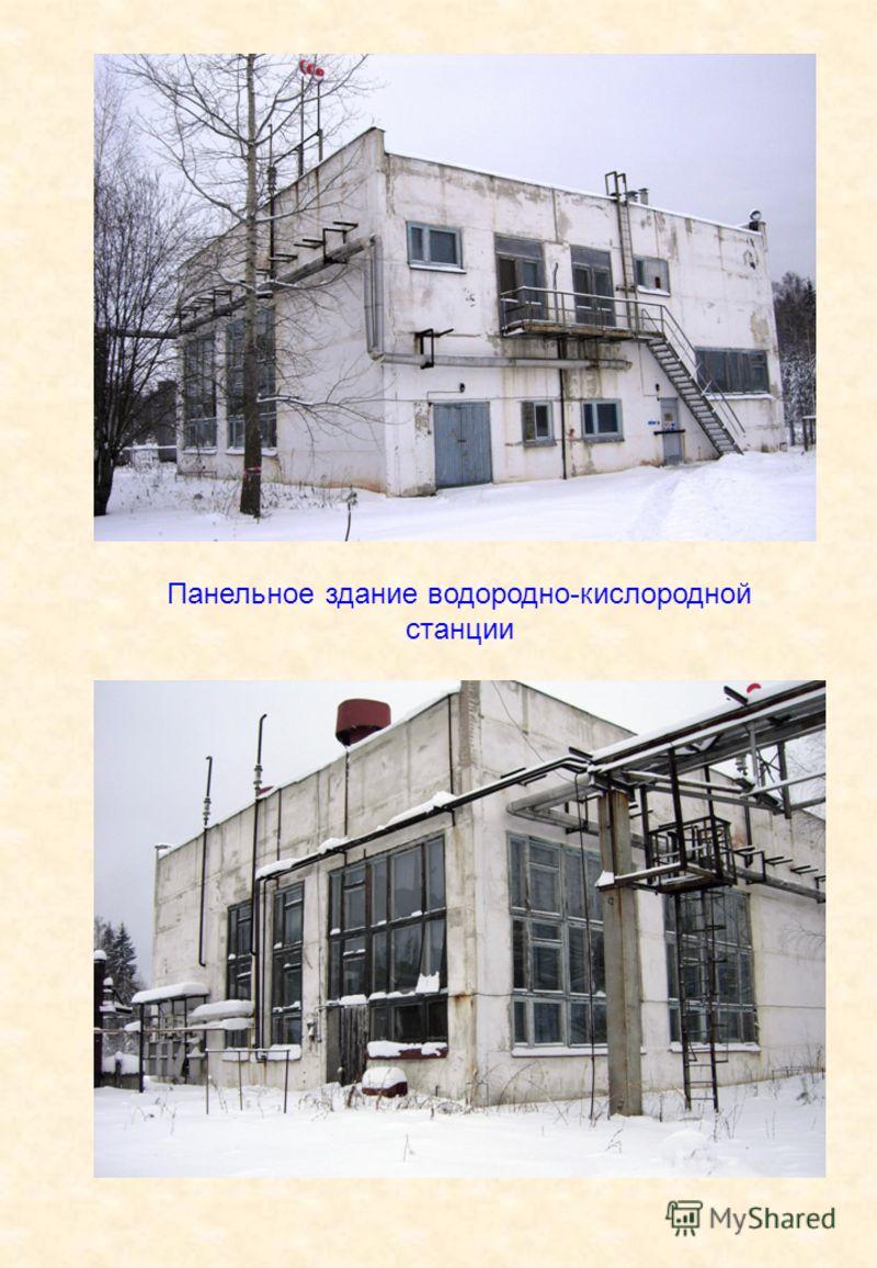 Панельное здание водородно-кислородной станции