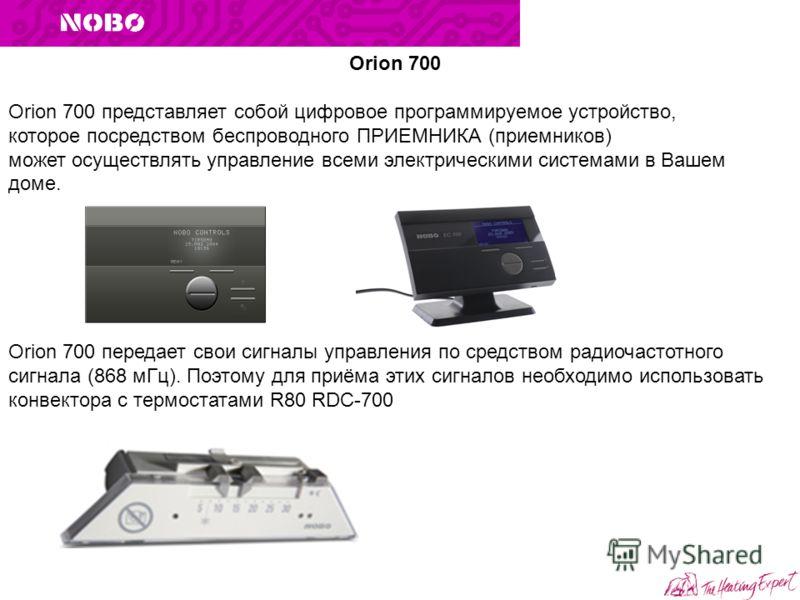 Orion 700 Orion 700 представляет собой цифровое программируемое устройство, которое посредством беспроводного ПРИЕМНИКА (приемников) может осуществлять управление всеми электрическими системами в Вашем доме. Orion 700 передает свои сигналы управления