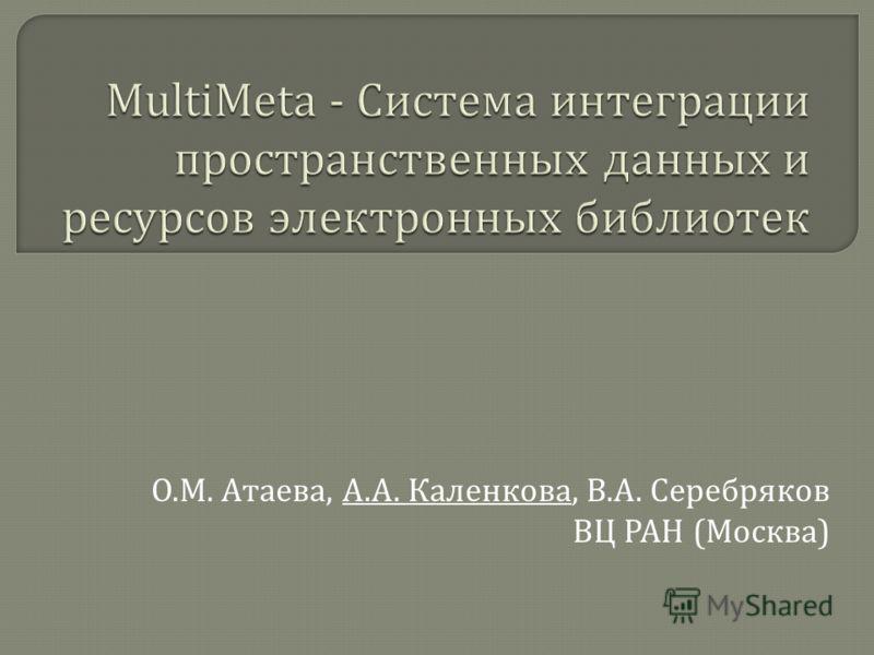 О. М. Атаева, А. А. Каленкова, В. А. Серебряков ВЦ РАН ( Москва )