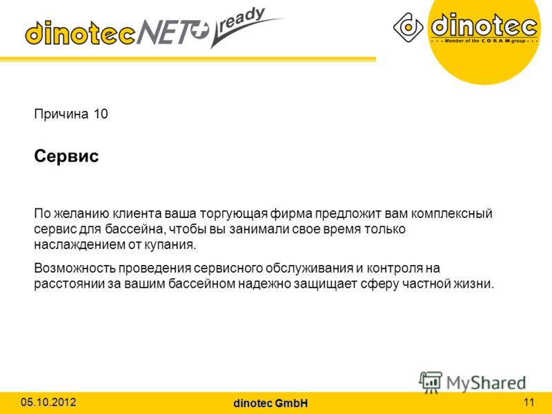 dinotec GmbH 01.08.2012 11 Причина 10 Сервис По желанию клиента ваша торгующая фирма предложит вам комплексный сервис для бассейна, чтобы вы занимали свое время только наслаждением от купания. Возможность проведения сервисного обслуживания и контроля