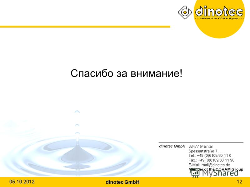 dinotec GmbH 01.08.2012 12 Спасибо за внимание! 63477 Maintal Spessartstraße 7 Tel.: +49 (0)6109/60 11 0 Fax.: +49 (0)6109/60 11 90 E-Mail: mail@dinotec.de Member of the CORAM Group dinotec GmbH