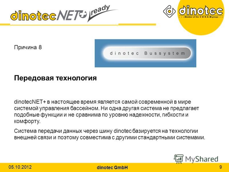 dinotec GmbH 01.08.2012 9 Причина 8 Передовая технология dinotecNET+ в настоящее время является самой современной в мире системой управления бассейном. Ни одна другая система не предлагает подобные функции и не сравнима по уровню надежности, гибкости