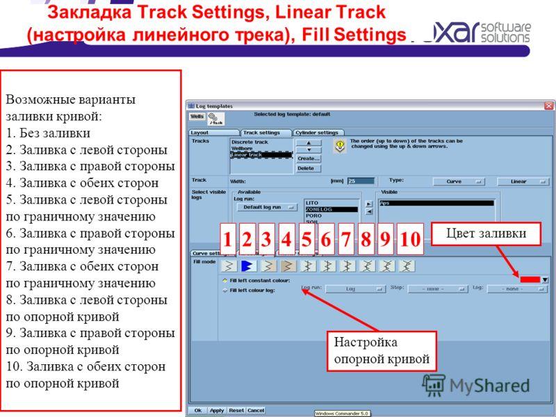 Закладка Track Settings, Linear Track (настройка линейного трека), Fill Settings Возможные варианты заливки кривой: 1. Без заливки 2. Заливка с левой стороны 3. Заливка с правой стороны 4. Заливка с обеих сторон 5. Заливка с левой стороны по гранично