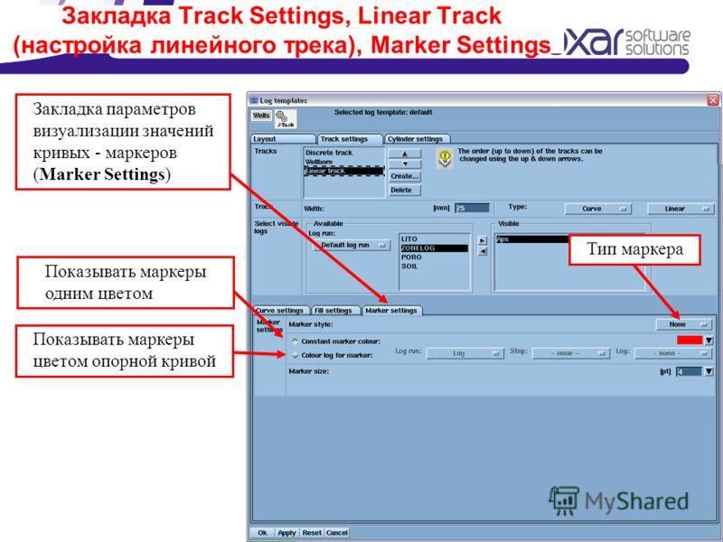 Закладка Track Settings, Linear Track (настройка линейного трека), Marker Settings Закладка параметров визуализации значений кривых - маркеров (Marker Settings) Тип маркера Показывать маркеры одним цветом Показывать маркеры цветом опорной кривой