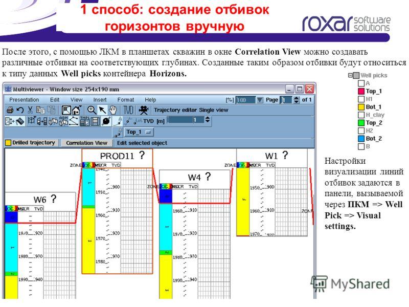 1 способ: создание отбивок горизонтов вручную После этого, с помощью ЛКМ в планшетах скважин в окне Correlation View можно создавать различные отбивки на соответствующих глубинах. Созданные таким образом отбивки будут относиться к типу данных Well pi