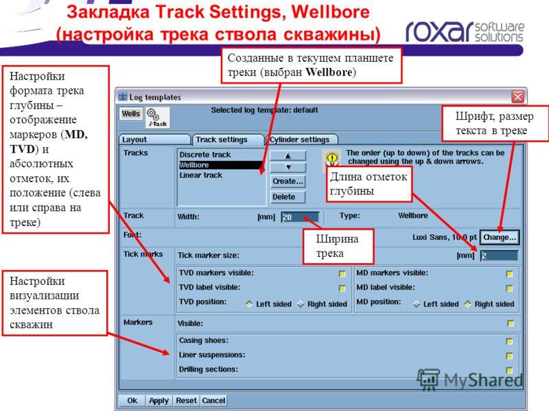 Закладка Track Settings, Wellbore (настройка трека ствола скважины) Созданные в текущем планшете треки (выбран Wellbore) Шрифт, размер текста в треке Длина отметок глубины Настройки формата трека глубины – отображение маркеров (MD, TVD) и абсолютных