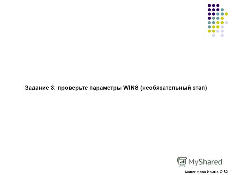 Максимова Ирина С-82 Задание 3: проверьте параметры WINS (необязательный этап)