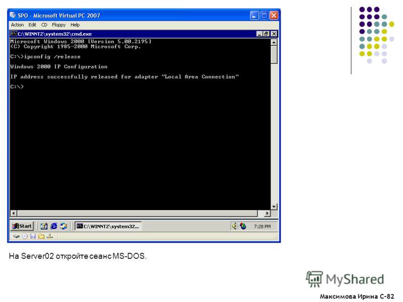 Максимова Ирина С-82 На Server02 откройте сеанс MS-DOS.