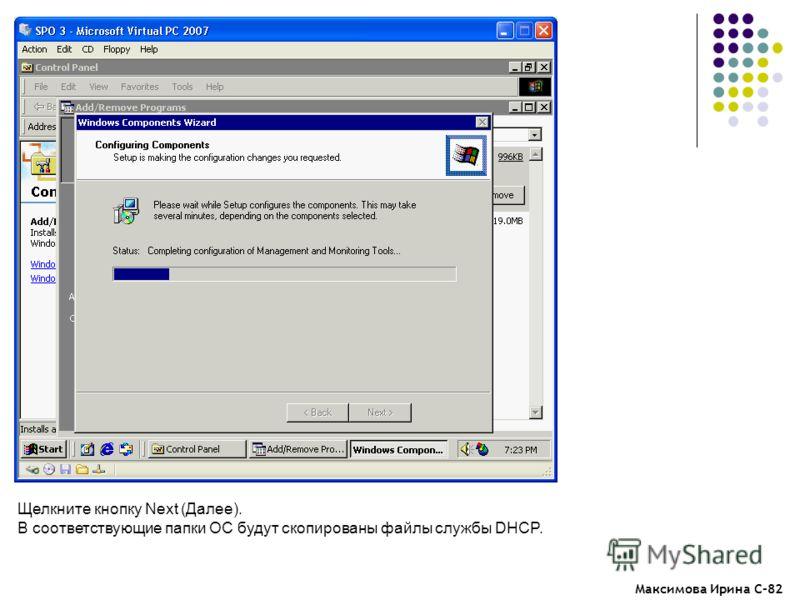 Максимова Ирина С-82 Щелкните кнопку Next (Далее). В соответствующие папки ОС будут скопированы файлы службы DHCP.
