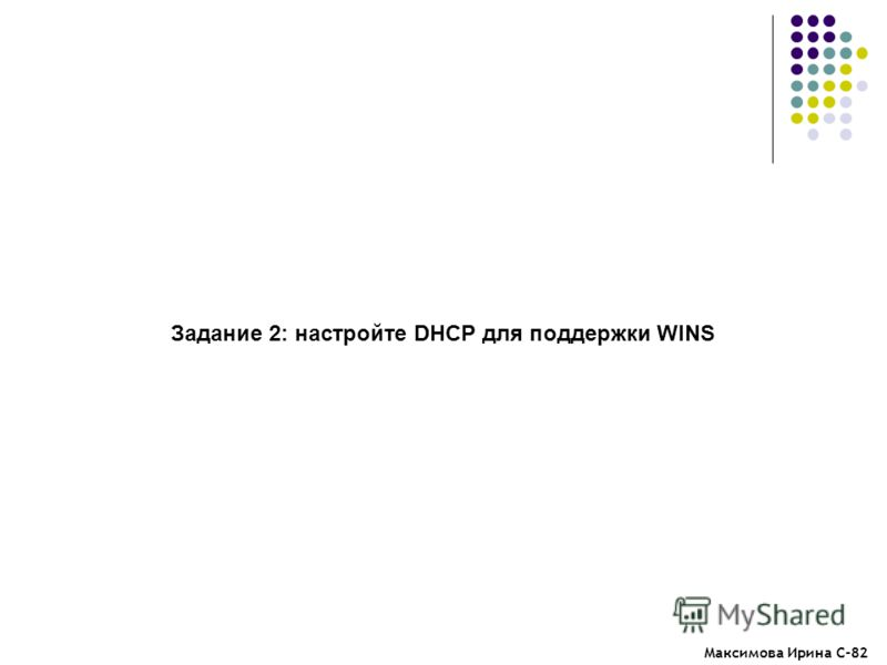 Максимова Ирина С-82 Задание 2: настройте DHCP для поддержки WINS