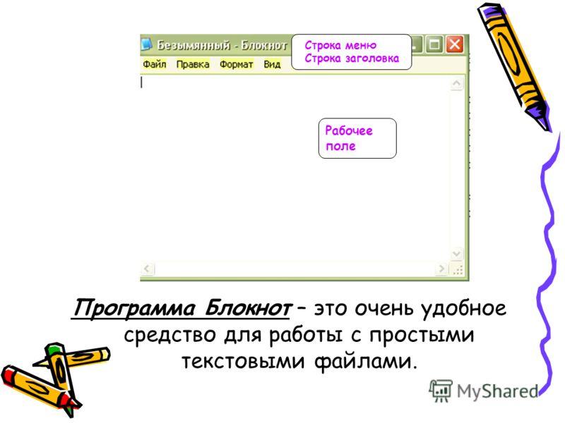 Программа Блокнот – это очень удобное средство для работы с простыми текстовыми файлами. Строка меню Строка заголовка Рабочее поле