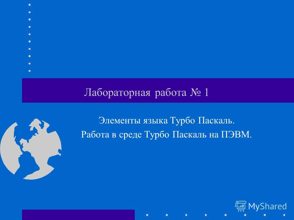 Лабораторная работа 1 Элементы языка Турбо Паскаль. Работа в среде Турбо Паскаль на ПЭВМ.