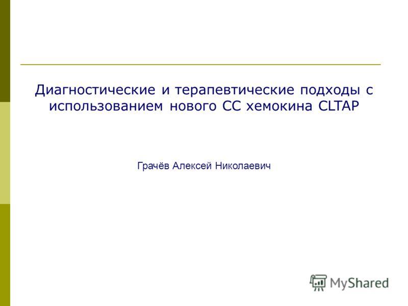 Диагностические и терапевтические подходы с использованием нового СС хемокина CLTAP Грачёв Алексей Николаевич