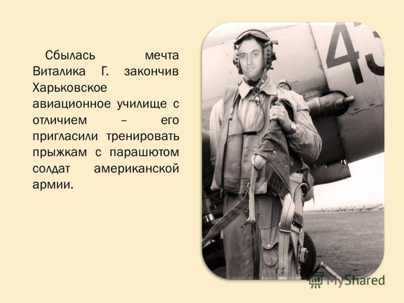 Сбылась мечта Виталика Г. закончив Харьковское авиационное училище с отличием – его пригласили тренировать прыжкам с парашютом солдат американской армии.
