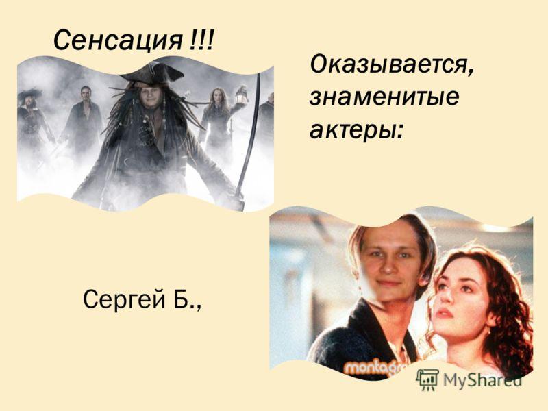 Сенсация !!! Оказывается, знаменитые актеры: Сергей Б.,