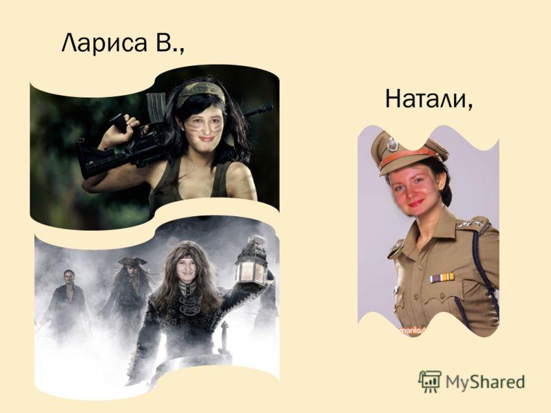Лариса В., Натали,